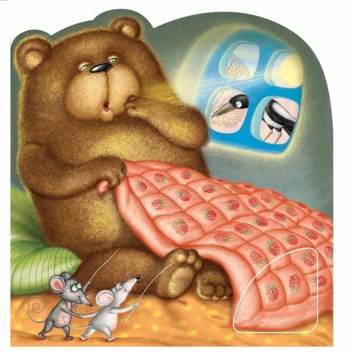 медвежонок просыпайся прикольная картинка много слов любви