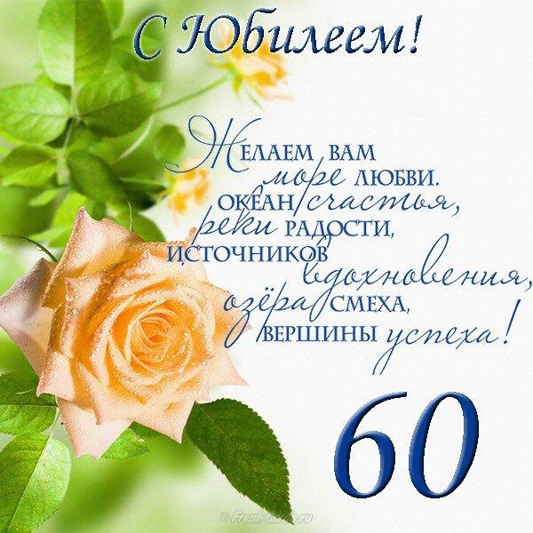 Поздравление женщине 60 лет проза