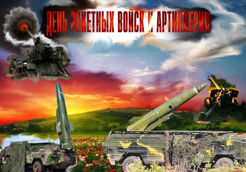 красивое поздравление с днем артиллерии июль июнь май