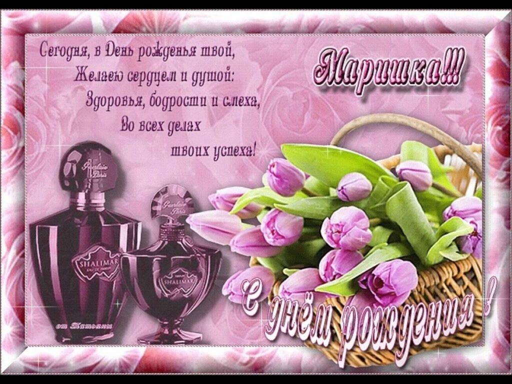 С днем рождения марина красивые поздравления проза