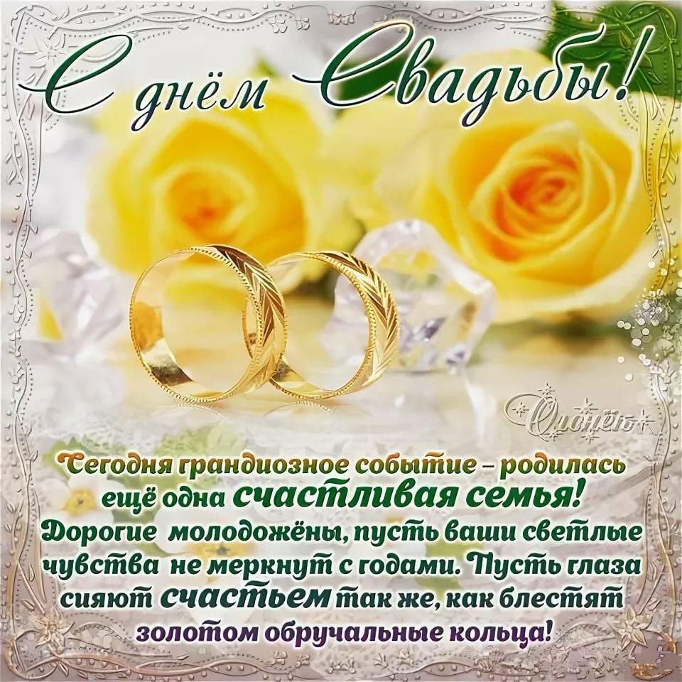 Поздравление с днем свадьбы своими словами от учителя