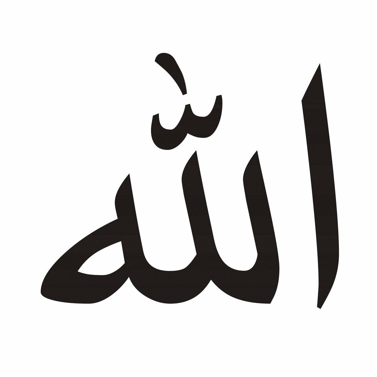 Арабскими словами картинки
