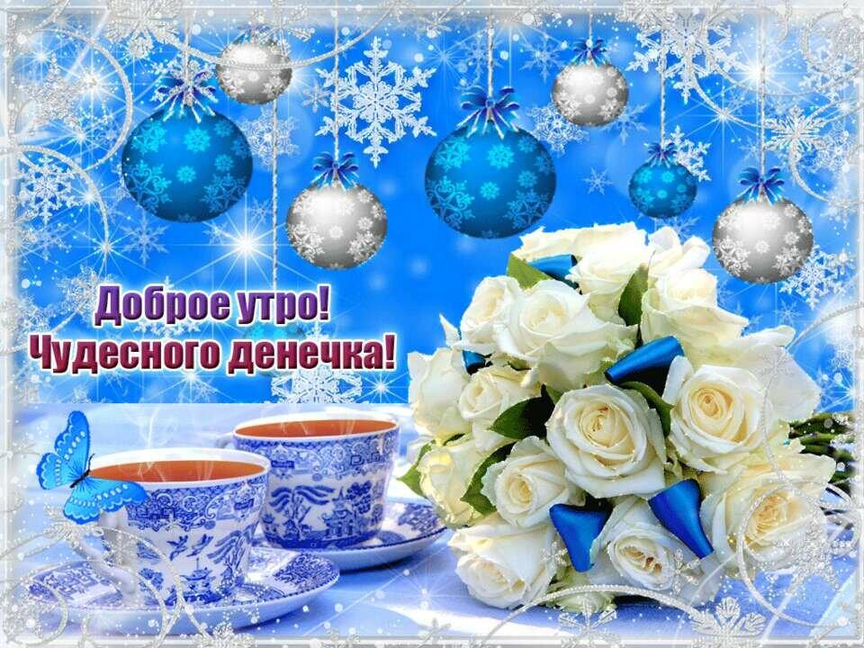 Зимние открытки с добрым утром подругам