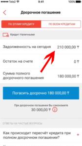 подать заявку в россельхозбанк на кредитную карту