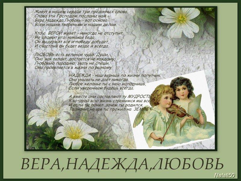 Поздравление имя вера надежда любовь