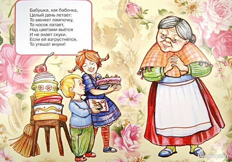 Стихи бабушке от внуков смешные