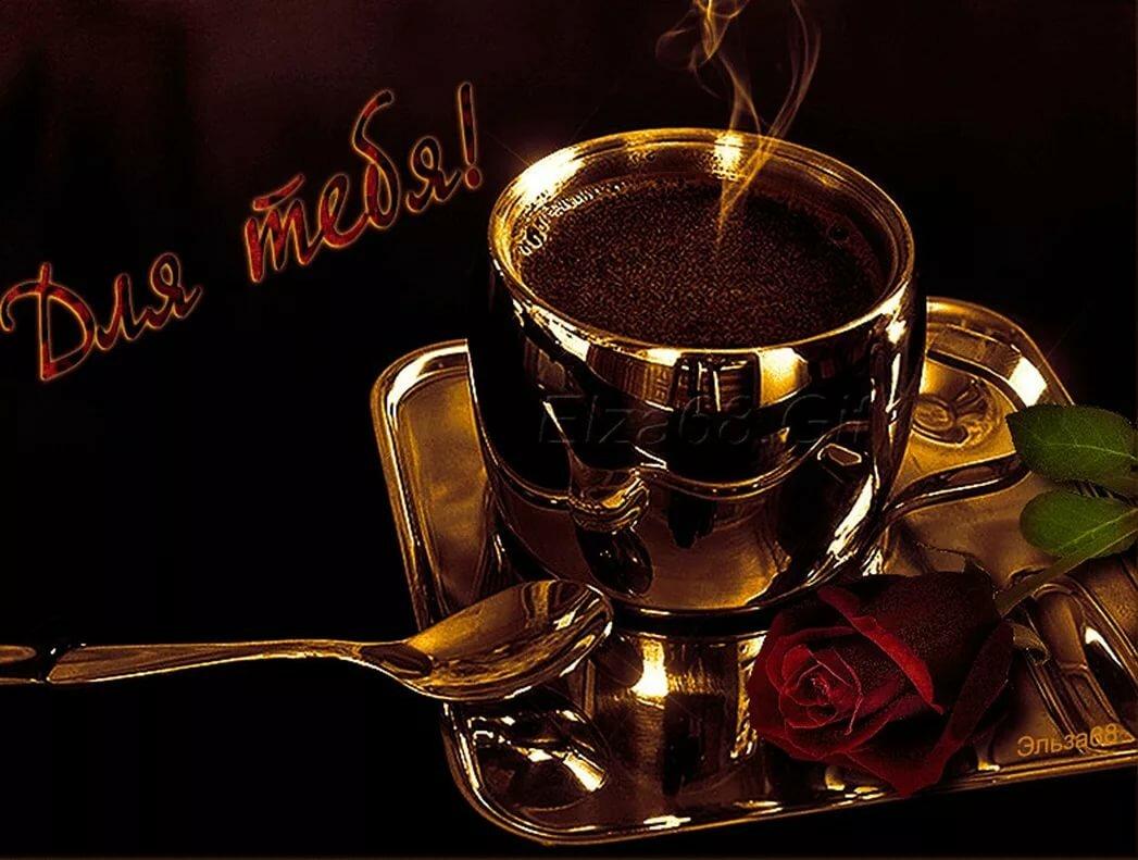 Красивая гифка твой кофе
