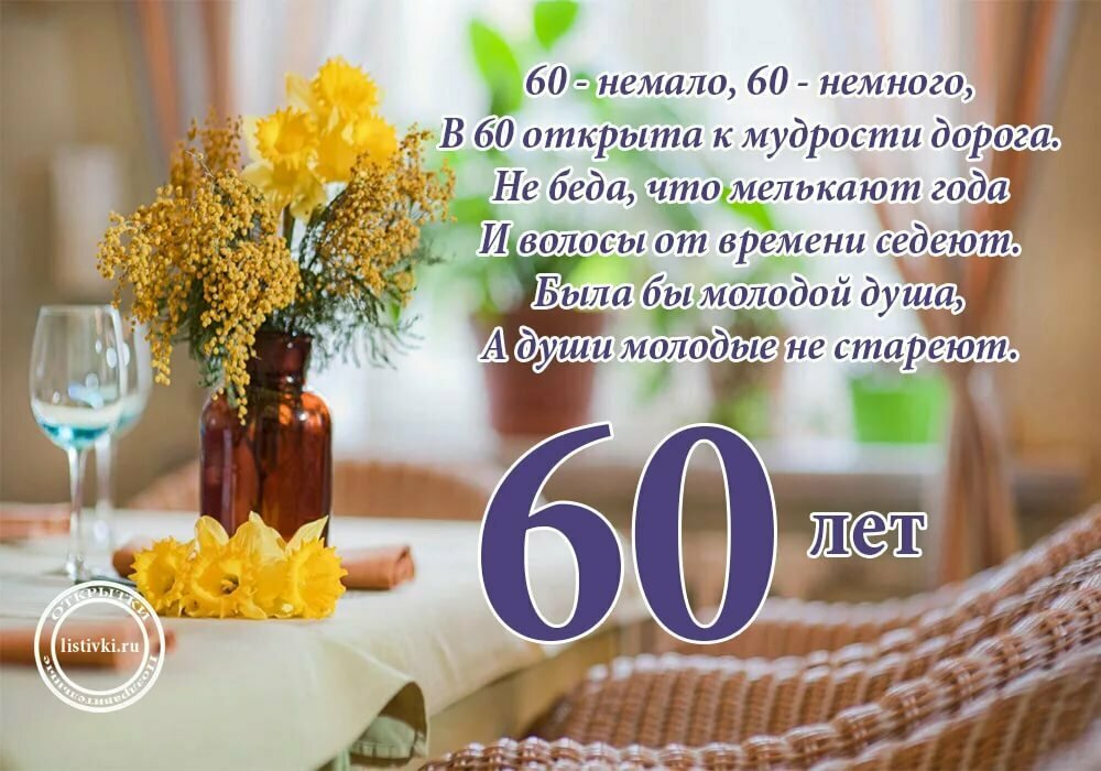 Поздравление брата с 60 летием от брата в прозе