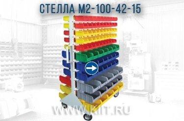 стеллаж с ящиками стелла m2-100-42-15