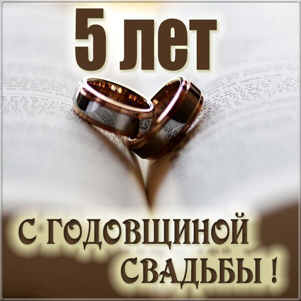это поздравление с юбилеем 5 лет брака мужу объем