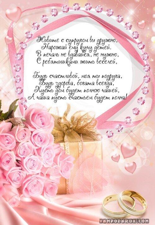 Поздравления в день свадьбы в стихах подруге
