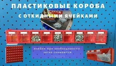 пластиковые ящики для метизов и мелких деталей