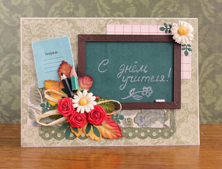 скрапбукинг простая открытка ко дню учителя относятся семейству астровых
