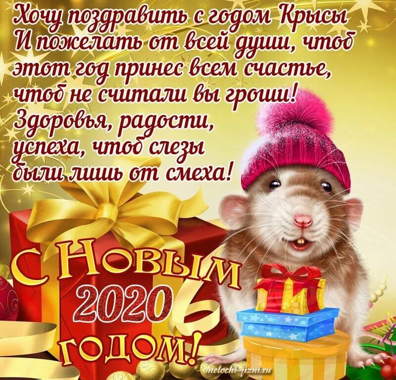 Поздравления с Новым годом: картинки, открытки, в стихах и в