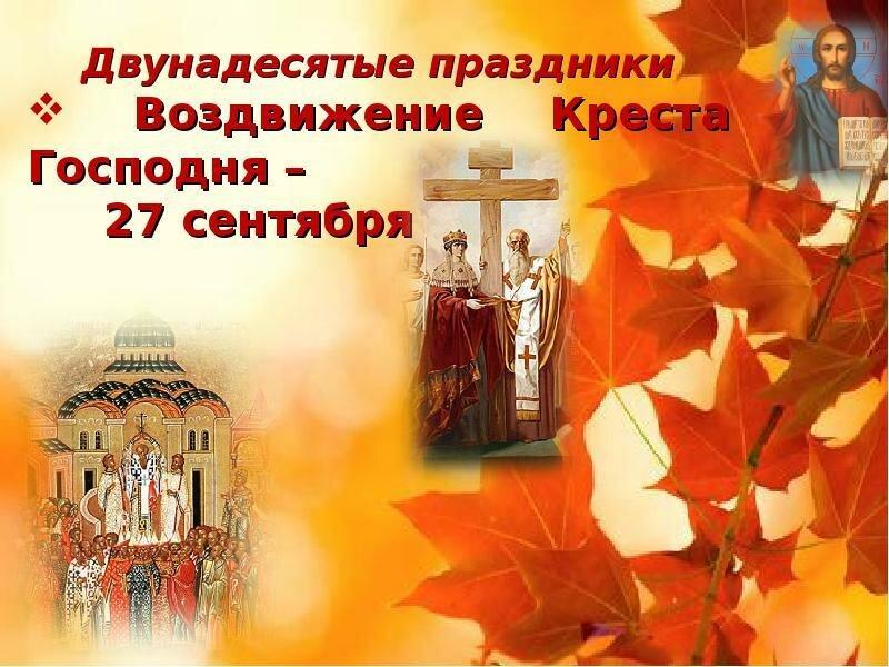Воздвижение Креста Господня 2017: картинки, открытки с поздр