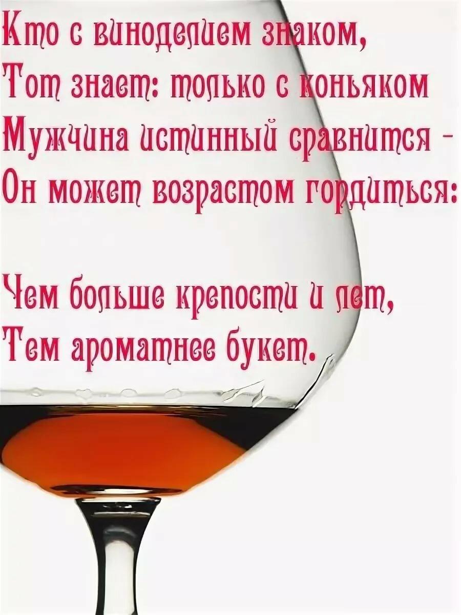 Поздравления к вину проза
