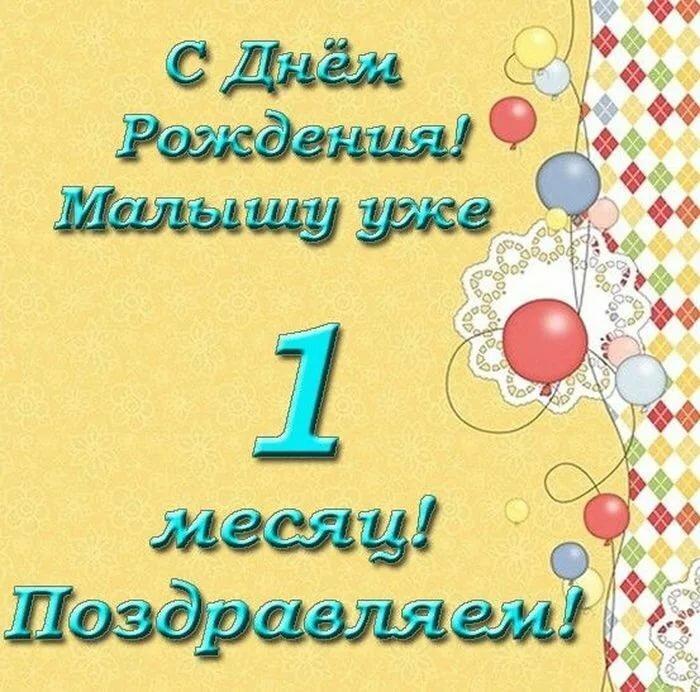 Поздравление с первым месяцем со дня рождения