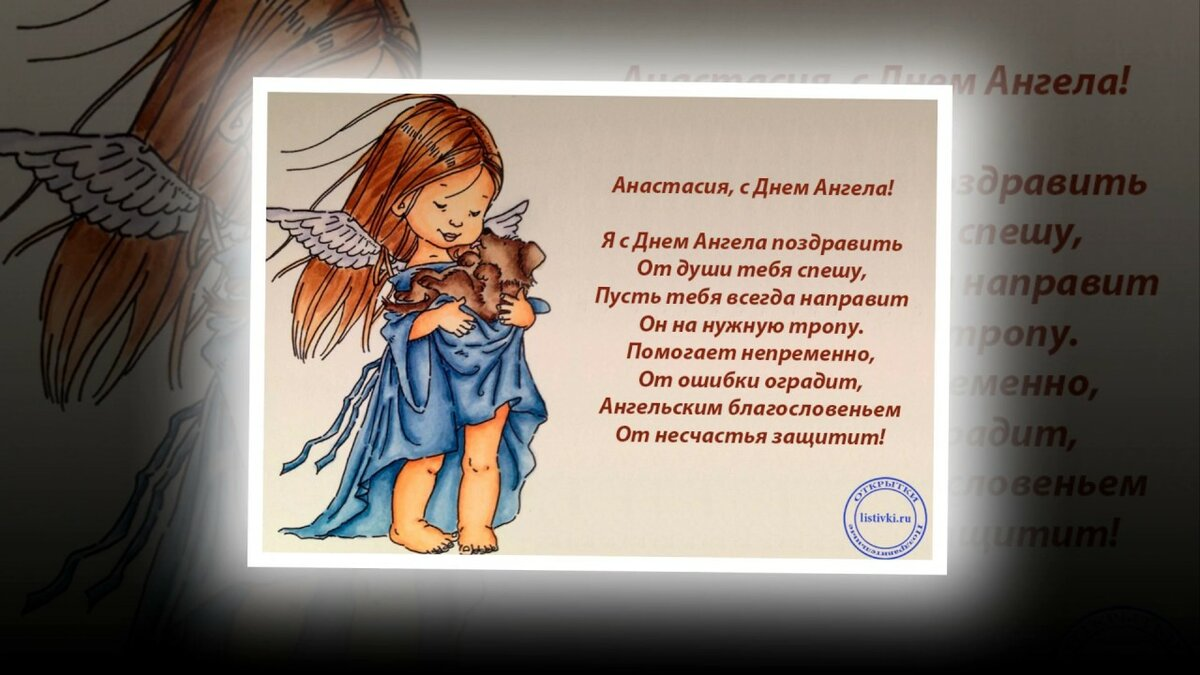 День ангела настя по церковному календарю