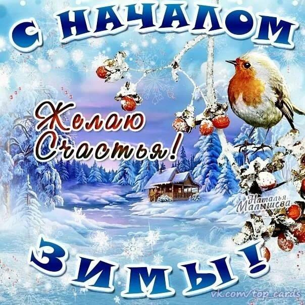это картинки первому дню зимы только разрешения автора