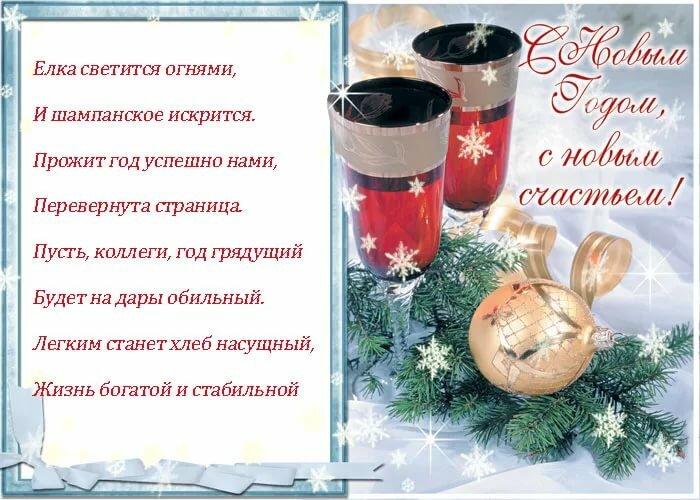Прикольное поздравление коллективу на новый год