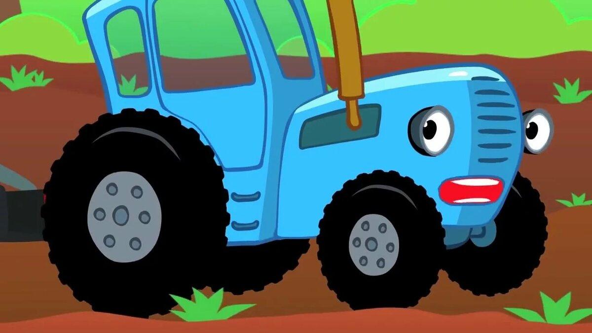 Картинка трактор из мультика синий трактор