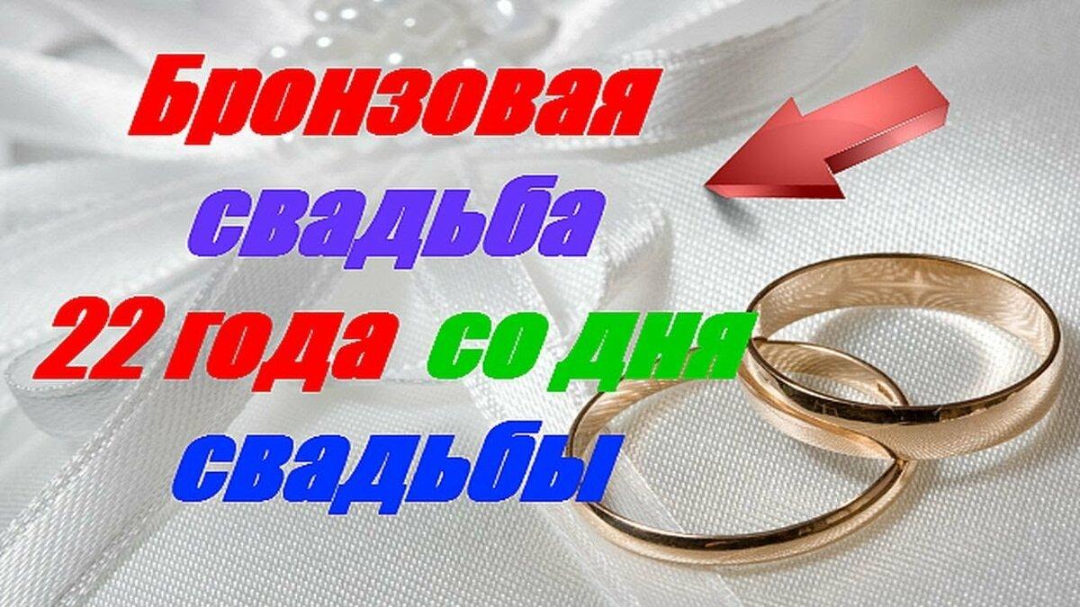 поздравительные открытки с бронзовой свадьбой северо-восточной окраине