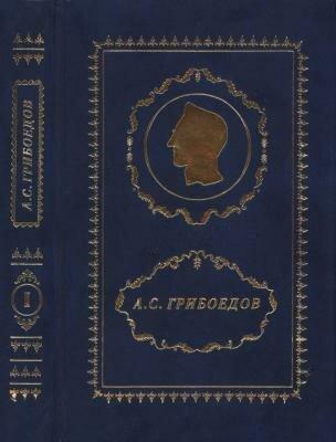 Александр Сергеевич Грибоедов - Полное собрание сочинений в 3 томах, скачать djvu