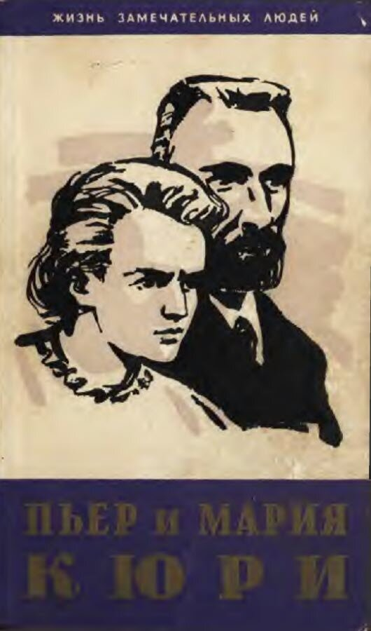 М. и Е. Кюри - Пьер и Мария Кюри (ЖЗЛ), скачать pdf