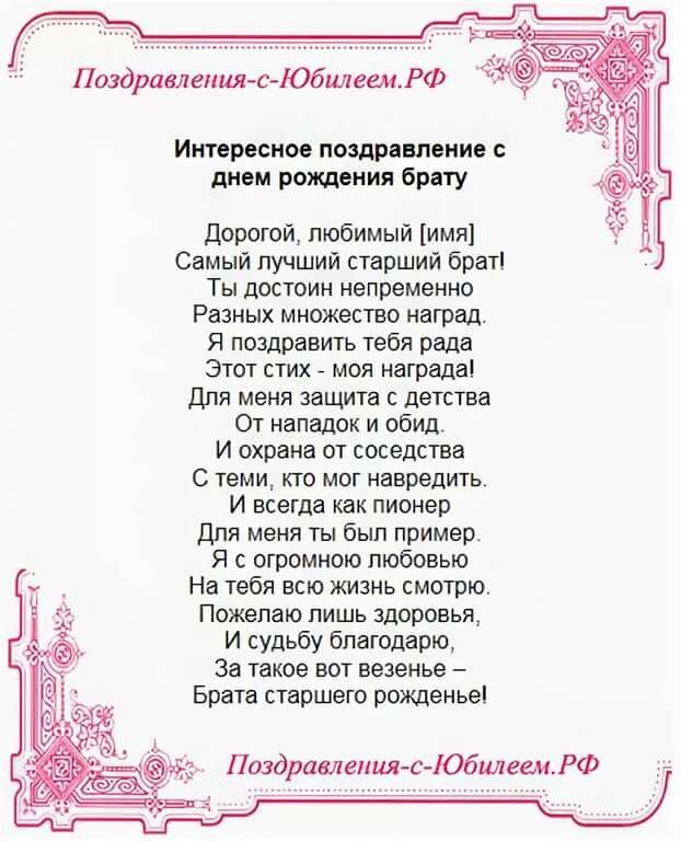 поздравления с днем рождения братику от сестры в стихах хепбёрн
