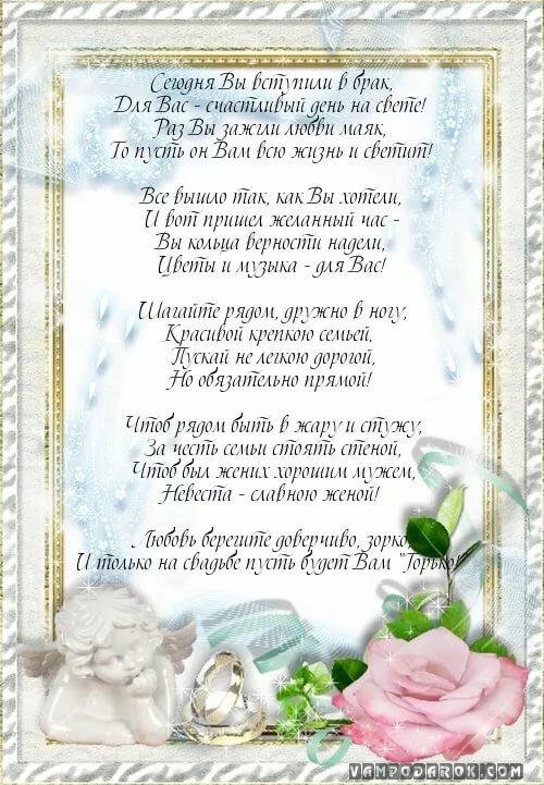 Поздравления с днем свадьбы крестной маме от крестника