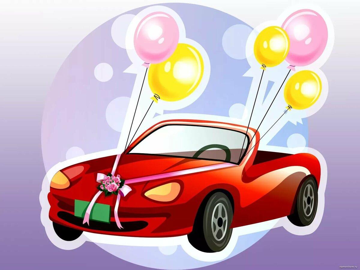 Поздравление по приобретению автомобиля