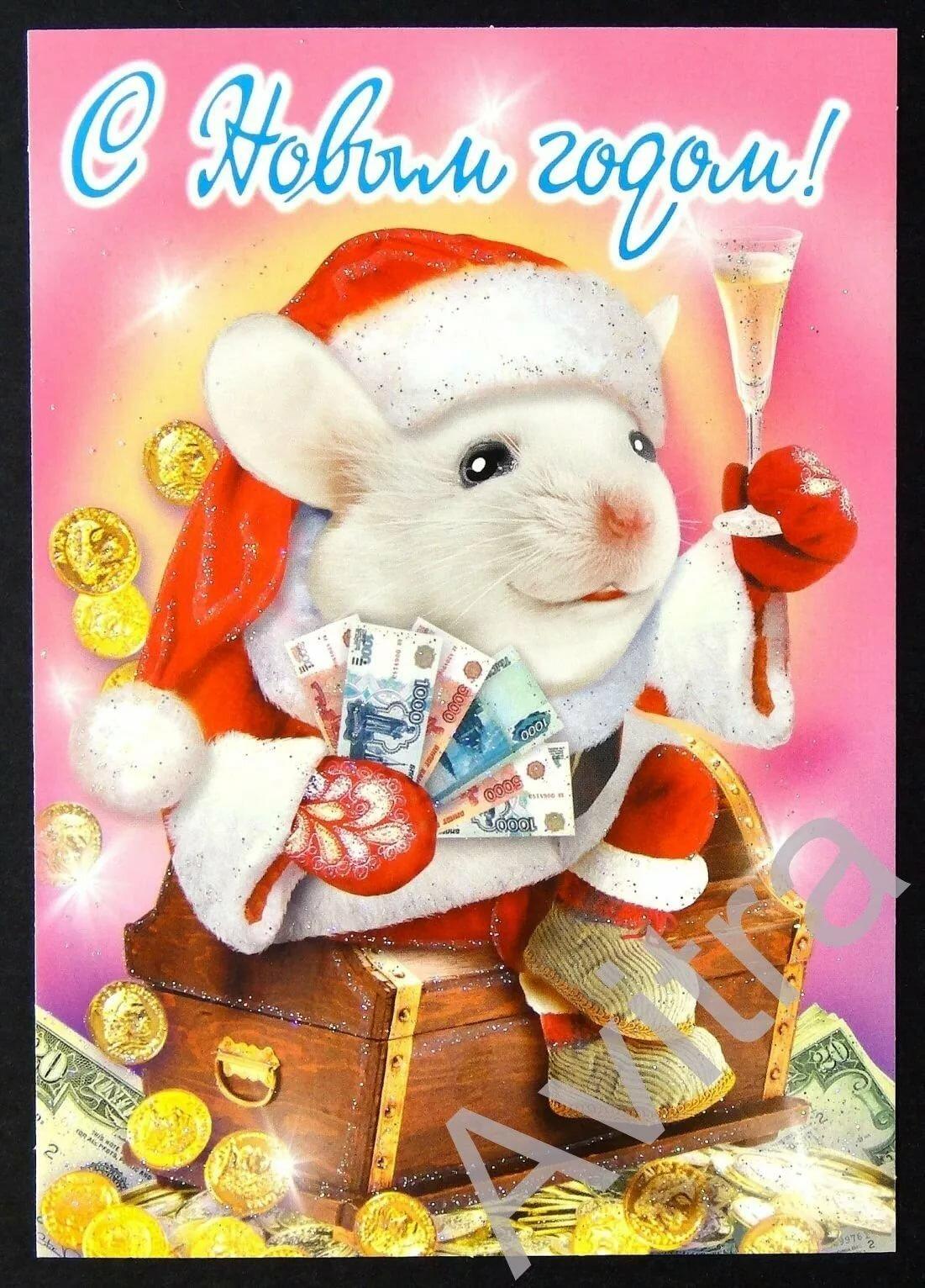 можно сделать картинки поздравления с годом мышки сытные