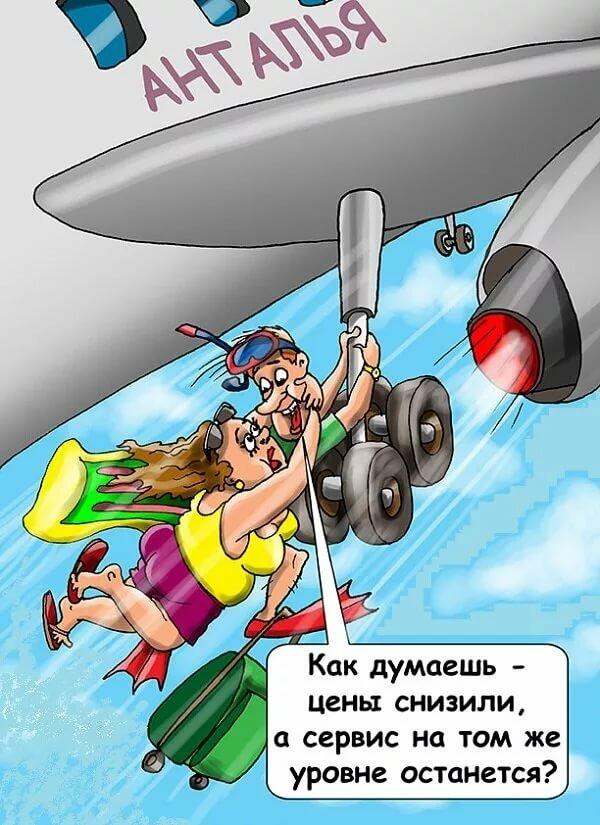 Картинка с юмором про туризм