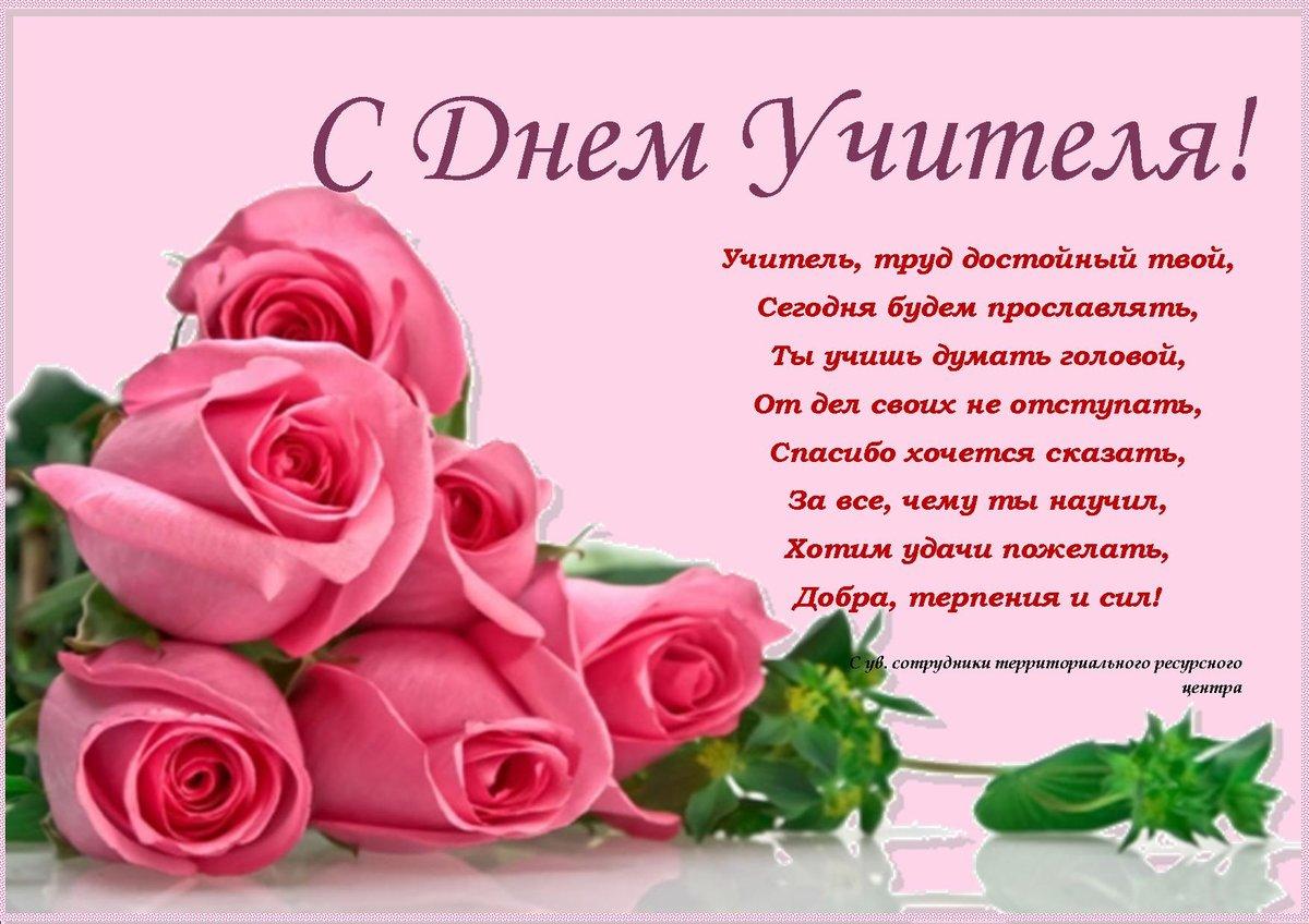 Поздравления на татарском на день учителя фото 940