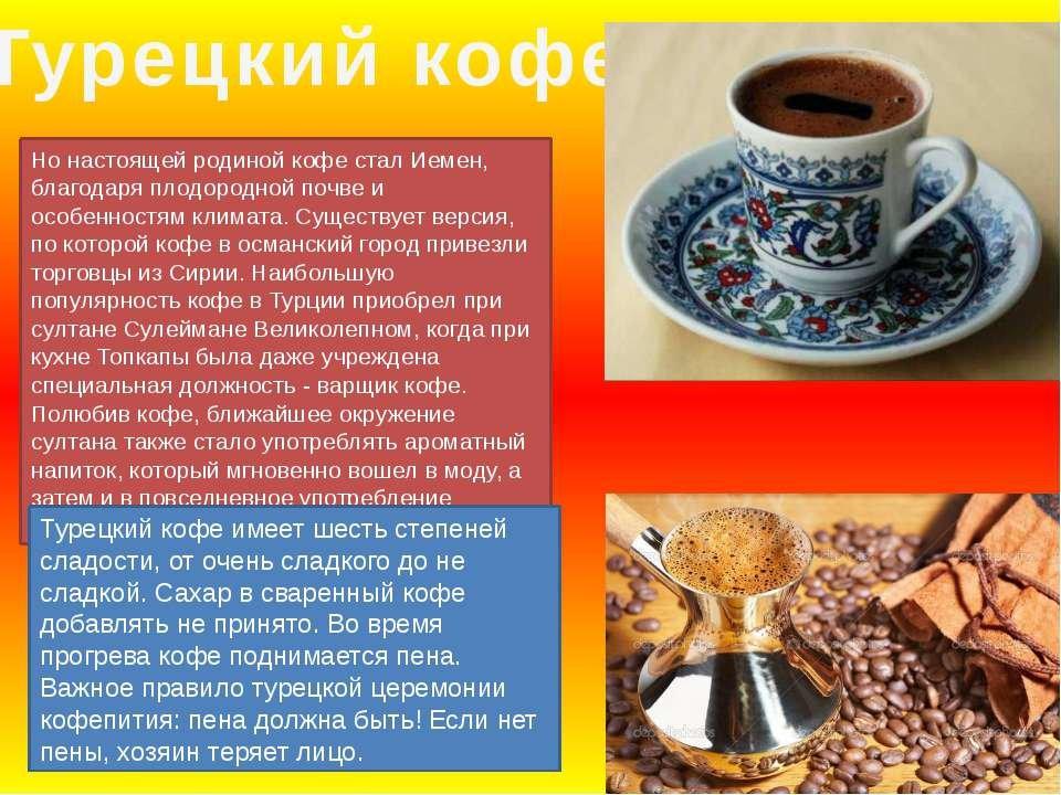 кофе в турке рецепт меня старенький
