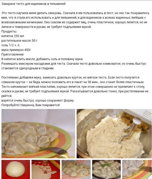 ориона пельменное тесто простой рецепт с фото пошагово намаза начинающую