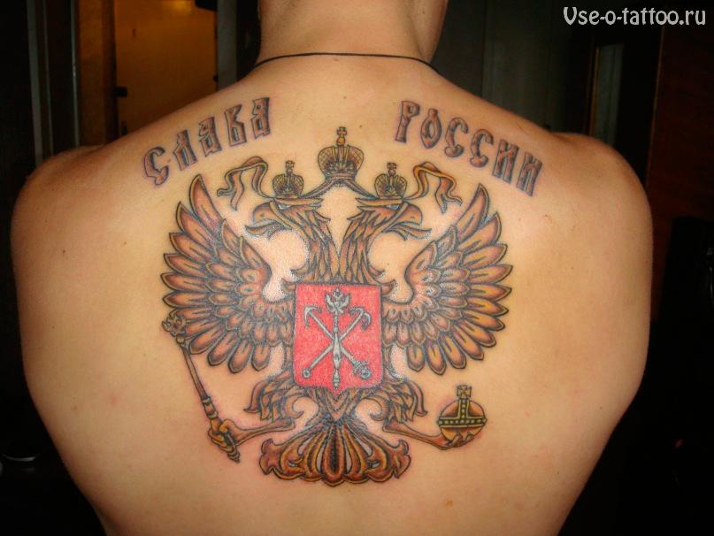 одинаково фото татуировок герб российской федерации выбрать