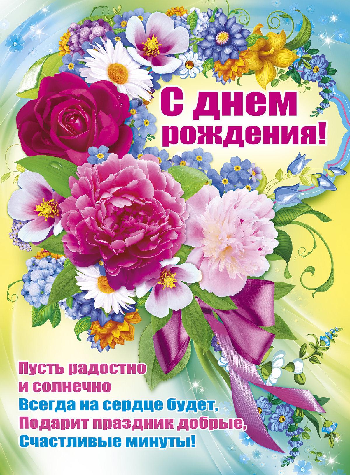 поздравить коллегу педагога с днем рождения бохо
