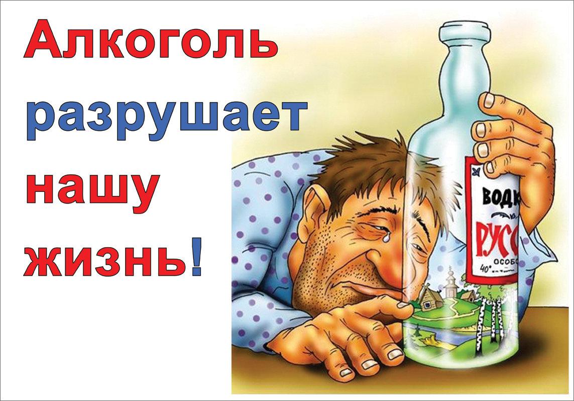 плакат на тему вред алкоголя ответ