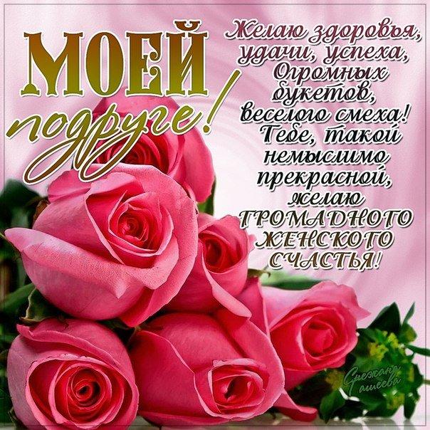 Поздравления для подруги с Днем Рождения