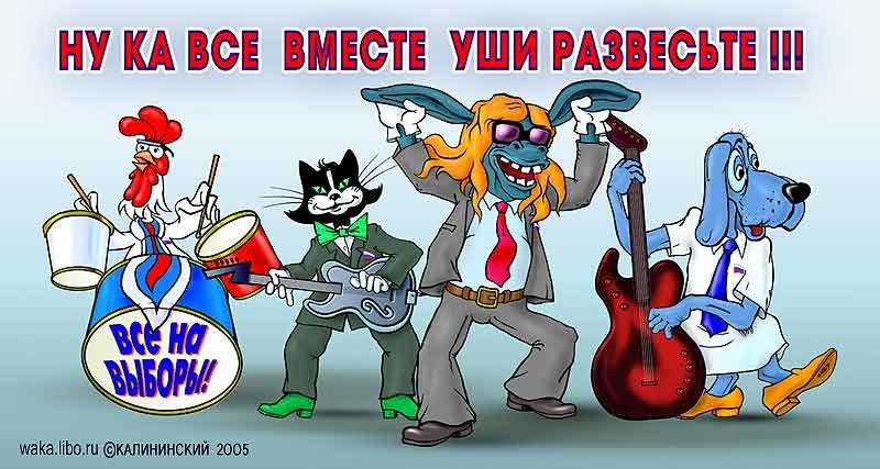 Картинки про выборы смешные