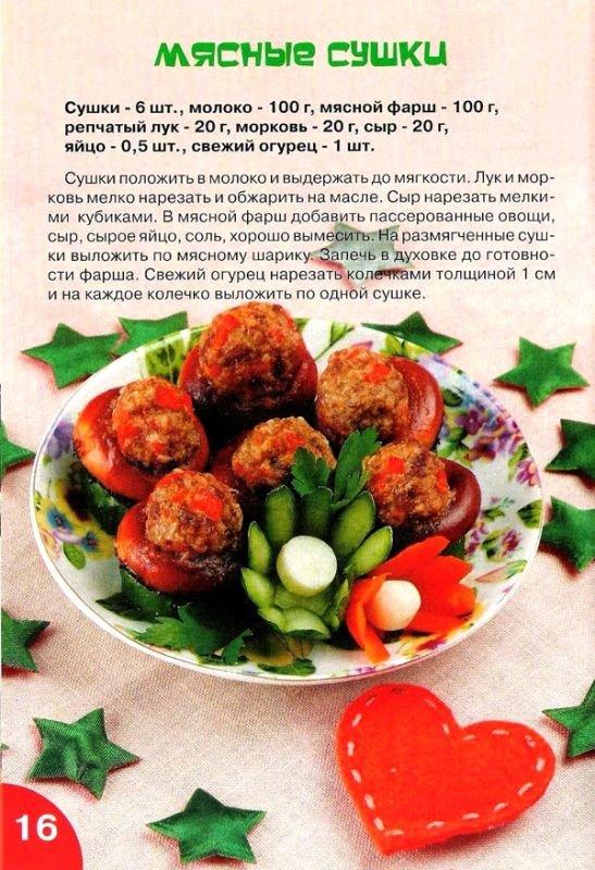 Картинки рецепты здорового питания