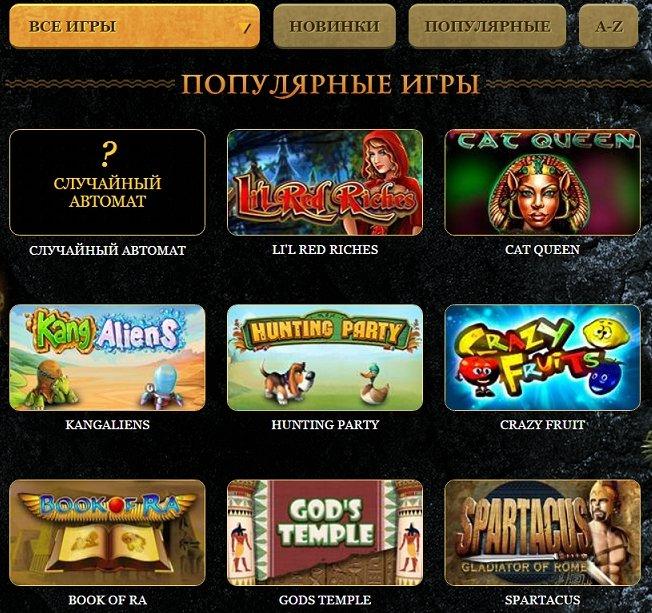 Азартные игры вулкан бесплатно без регистрации детские игровые автоматы кенгуру пенза