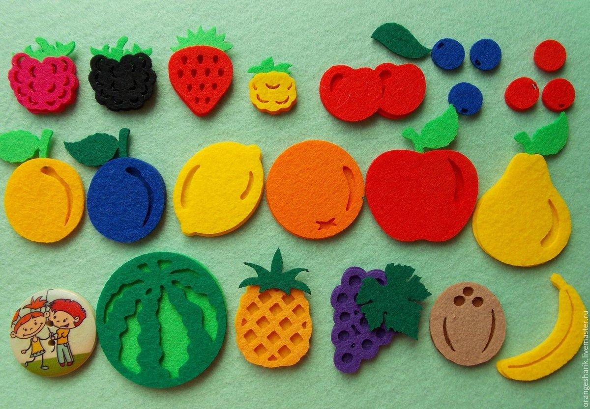фрукты и овощи из фетра картинки