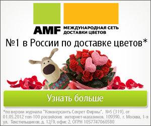 Букеты, международная компания по доставке цветов амф