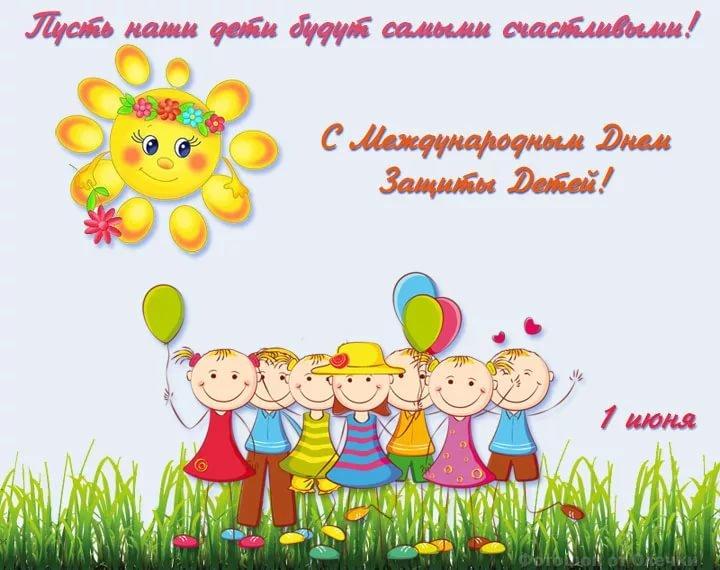 Картинки, открытка на день защиты детей