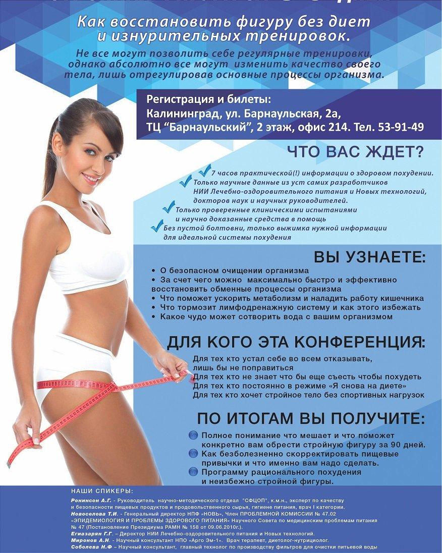 Безопасные диета для похудения