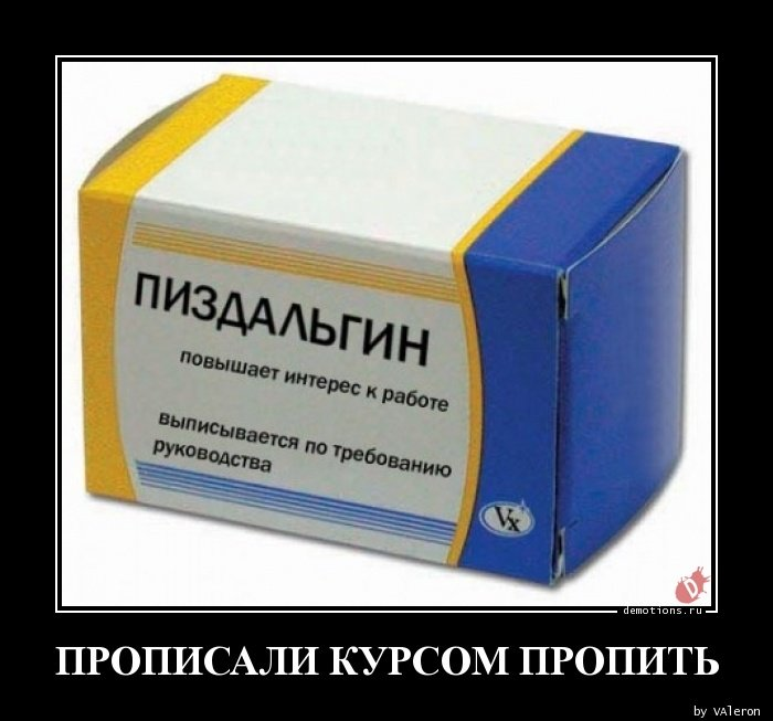 всех смешные картинки про лекарство укажите ваше имя