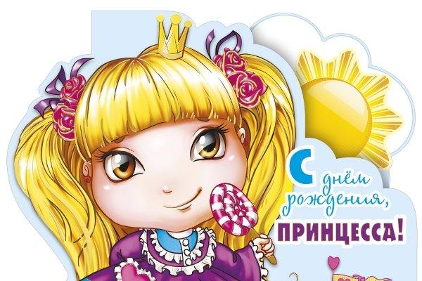 Днем рождения, открытки с днем рождения 2 года девочке маргарите