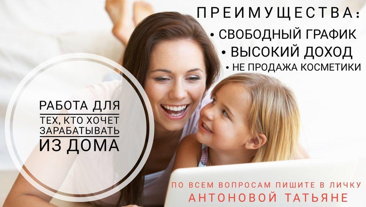 удаленная работа на дому для женщин